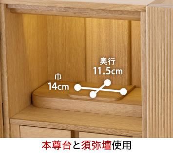 【本尊台と須弥壇使用】本尊台巾:14cm、奥行:11.5cm