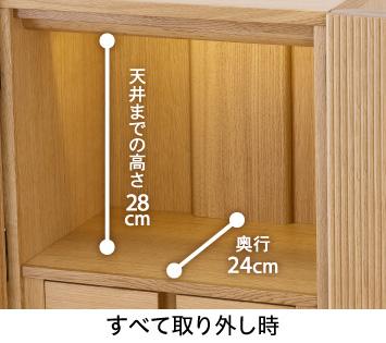 【すべて取り外し時】天井までの高さ:28cm、奥行:24cm