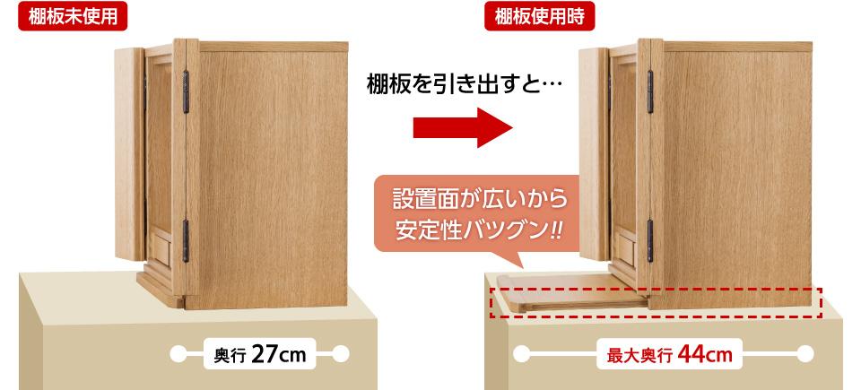 棚板を引き出すと…設置面が広いから安定性バツグン!!