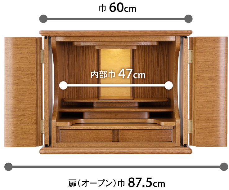 扉オープン巾:87.5cm、巾:60cm、内部巾:47cm
