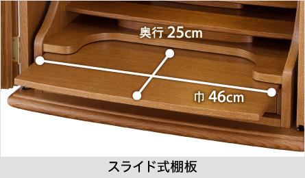 【スライド式棚板】巾46cm、奥行25cm