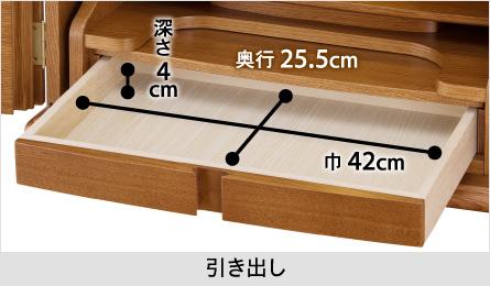 【引き出し】巾42cm、奥行25.5cm、深さ4cm