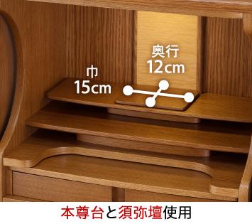 【本尊台と須弥壇使用】本尊台巾:15cm、奥行:12cm