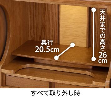 【すべて取り外し時】天井までの高さ:26cm、奥行:20.5cm
