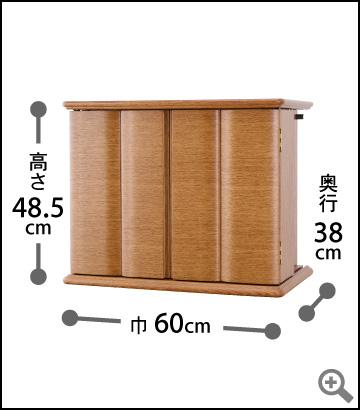 高さ48.5cm ×巾60cm × 奥行38cm