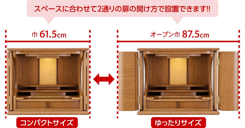 スペースに合わせて2通りの扉の開け方で設置できます!! 折りたたんだ時の巾61.5cm、オープン巾87.5cm