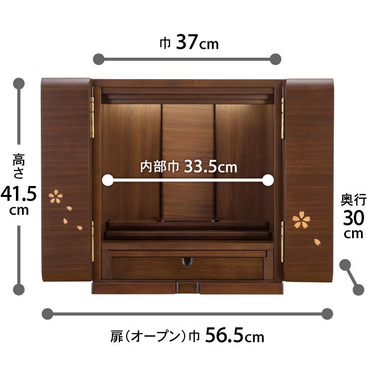 高さ:41.5cm、巾:37cm、奥行:30cm、扉オープン巾:56.5cm、内部巾:33.5cm