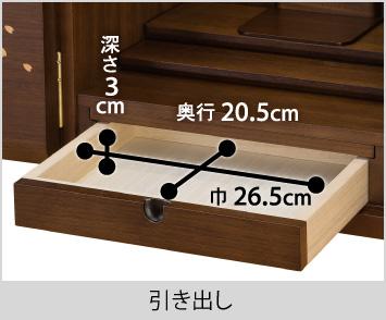 【引き出し】巾26.5cm、奥行20.5cm、深さ3cm