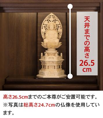 本尊台から天井までの高さ26.5cm、高さ26.5cmまでのご本尊がご安置可能です。※写真は総高さ24.7cmの仏像を使用しています。