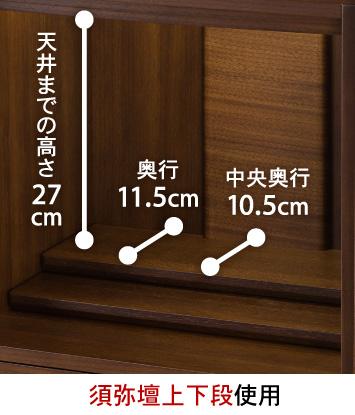 【須弥壇上下段使用】天井までの高さ:27cm、中央奥行:10.5cm、奥行:11.5cm