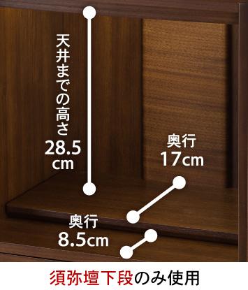 【須弥壇下段のみ使用】天井までの高さ:28.5cm、奥行:17cm、奥行:8.5cm