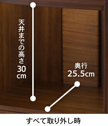 【すべて取り外し時】天井までの高さ:30cm、奥行:25.5cm