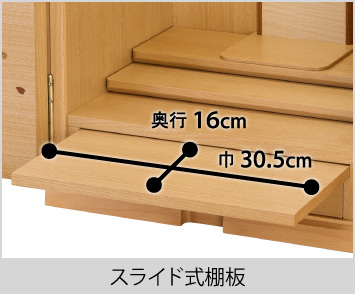 【スライド式棚板】巾30.5cm、奥行16cm