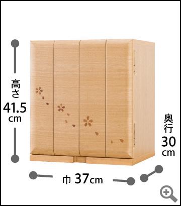 高さ41.5cm ×巾37cm × 奥行30cm