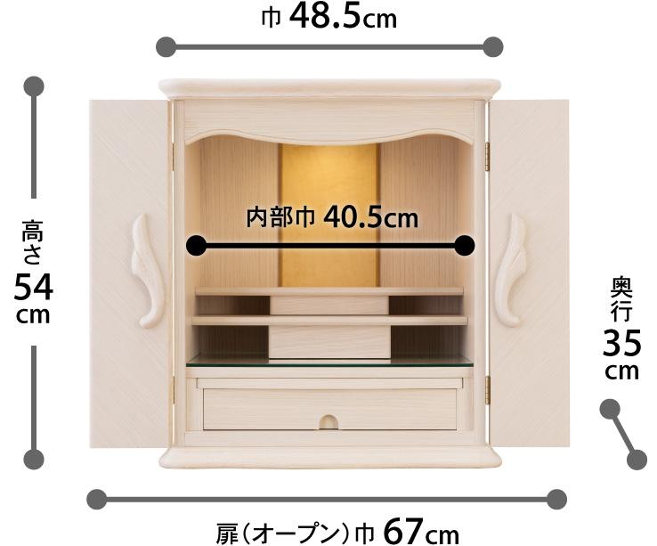 高さ:54cm、巾:48.5cm、奥行:35cm、扉オープン巾:67cm、内部巾:40.5cm