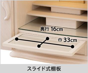 【スライド式棚板】巾33cm、奥行16cm