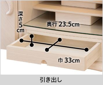 【引き出し】巾33cm、奥行23.5cm、深さ5cm