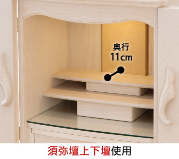 【須弥壇上下壇使用】奥行:11cm