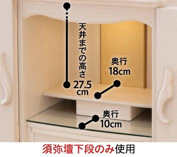 【須弥壇下段のみ使用】天井までの高さ:27.5cm、最下段奥行:18cm、最下段奥行:10cm