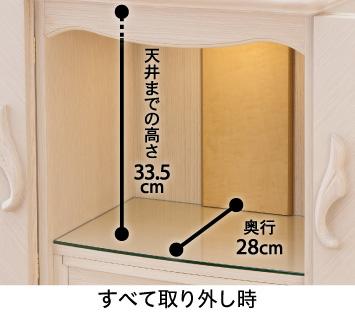 【すべて取り外し時】天井までの高さ:33.5cm、奥行:28cm