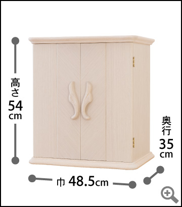 高さ54cm ×巾48.5cm × 奥行35cm