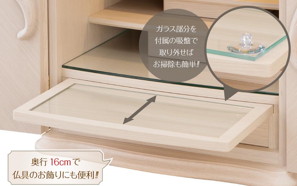 奥行16cmで仏具のお飾りに便利!! ガラス部分を付属の吸盤で取り外せばお掃除も簡単!!