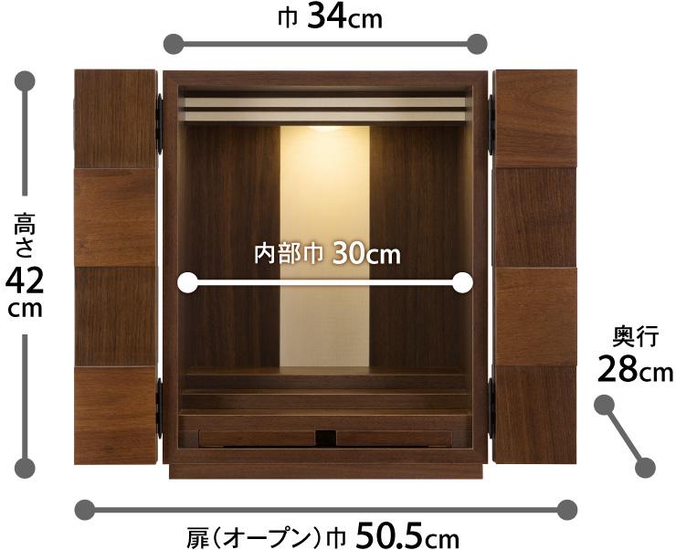 高さ:42cm、巾:34cm、奥行:28cm、扉オープン巾:50.5cm、内部巾:30cm