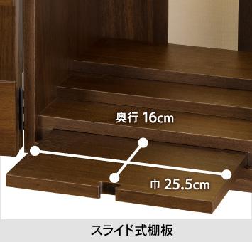 【スライド式棚板】巾25.5cm、奥行16cm