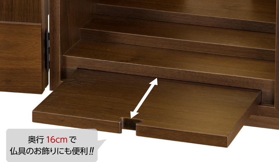奥行16cmで仏具のお飾りに便利!!