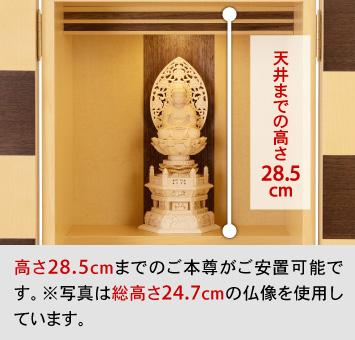 天井までの高さ28.5cm、高さ28.5cmまでのご本尊がご安置可能です。※写真は総高さ24.7cmの仏像を使用しています。
