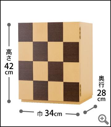 高さ42cm ×巾34cm × 奥行28cm