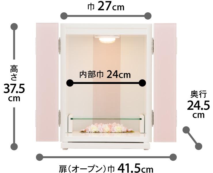 高さ:37.5cm、巾:27cm、奥行:24.5cm、扉オープン巾:41.5cm、内部巾:24cm