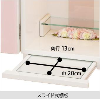 【スライド式棚板】巾:20cm、奥行:13cm