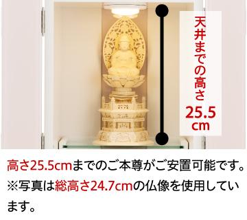 天井までの高さ25.5cm、高さ25.5cmまでのご本尊がご安置可能です。※写真は総高さ24.7cmの仏像を使用しています。