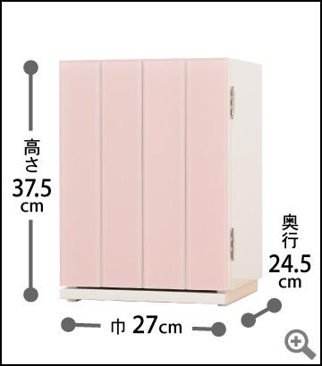高さ37.5cm ×巾27cm × 奥行24.5cm