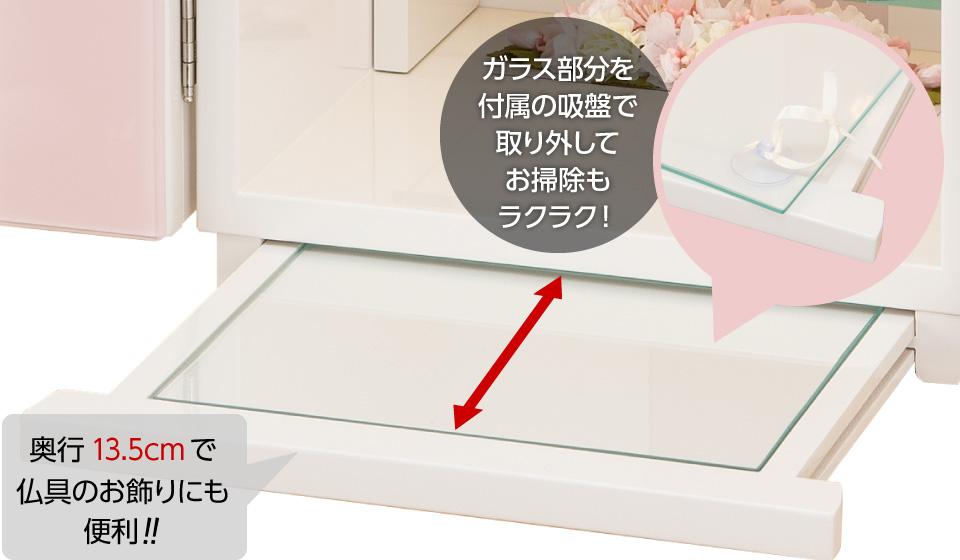 ガラス部分を付属の吸盤で取り外してお掃除もラクラク! 奥行13.5cmで仏具のお飾りに便利!!