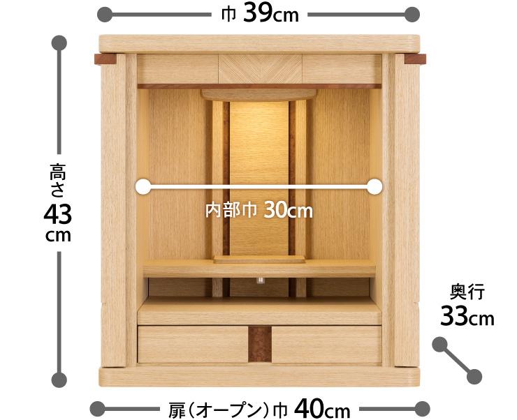 高さ:43cm、巾:39cm、奥行:33cm、扉オープン巾:40cm、内部巾:30cm