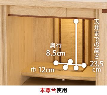 【本尊台使用】本尊台の巾:12cm、奥行:8.5cm、天井までの高さ23.5cm