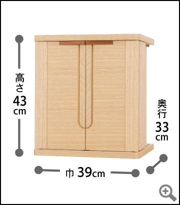 高さ43cm ×巾39cm × 奥行33cm