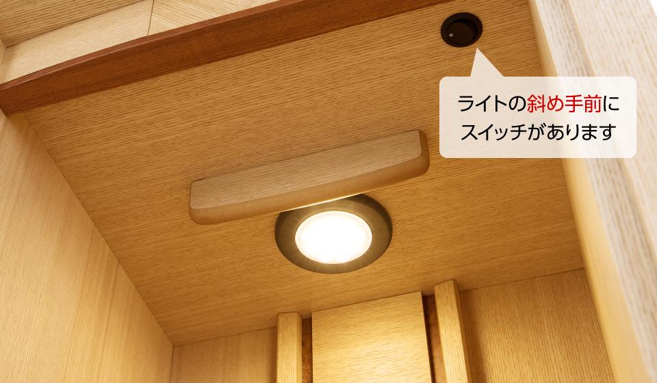 ライトの斜め手前にスイッチがあります