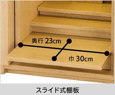【スライド式棚板】巾:30cm、奥行:23cm