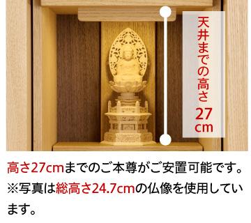 天井までの高さ27cm、高さ27cmまでのご本尊がご安置可能です。※写真は総高さ24.7cmの仏像を使用しています。