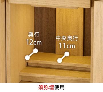 【須弥壇使用】中央奥行:11cm、奥行:12cm