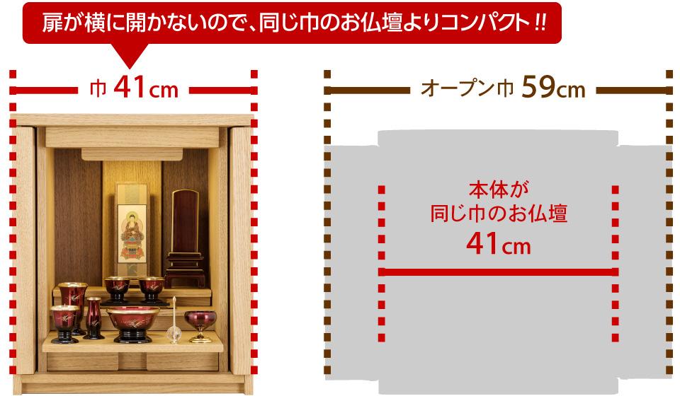 扉が横に開かないので、同じ巾のお仏壇よりコンパクト!!