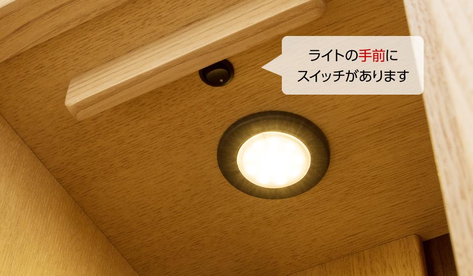 ライトの手前にスイッチがあります