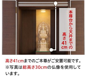 高さ41cmまでのご本尊がご安置可能です。※写真は総高さ30cmの仏像を使用しています。