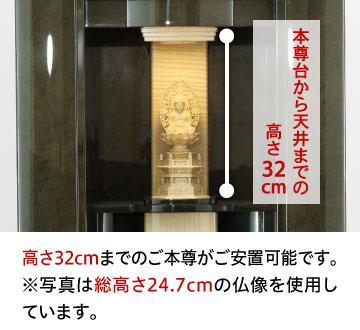 本尊台から天井までの高さ32cm、高さ32cmまでのご本尊がご安置可能です。※写真は総高さ24.7cmの仏像を使用しています。