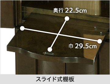 【スライド式棚板】巾29.5cm、奥行22.5cm