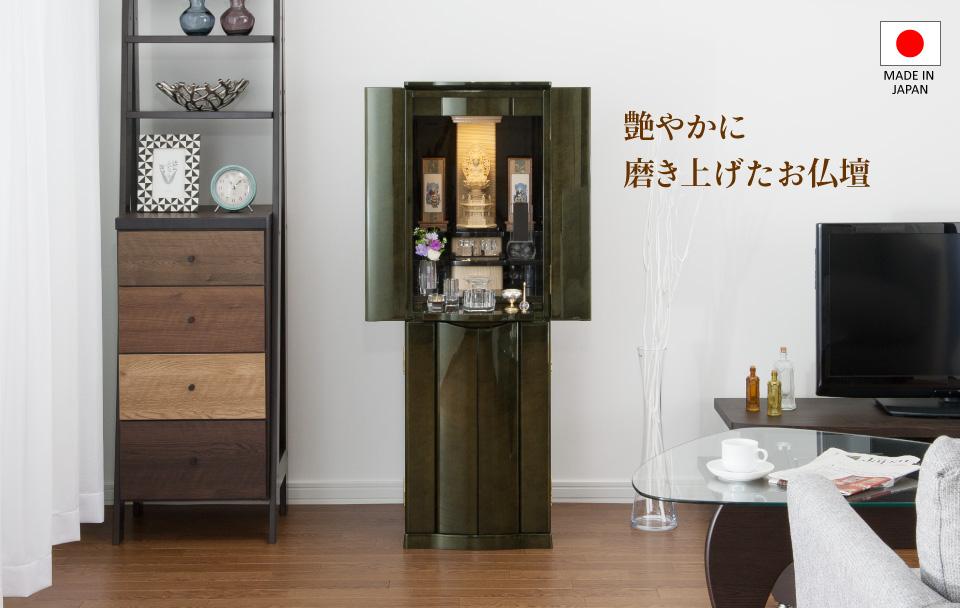 モダン仏壇 ユズリハ モスグリーン 42×14号