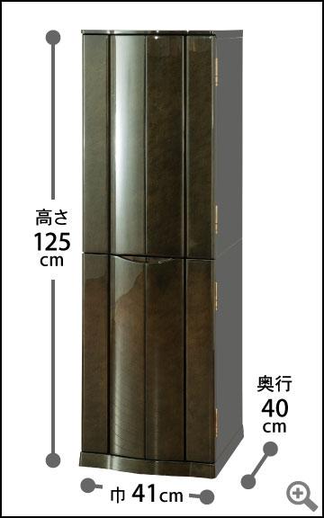 高さ125cm ×巾41cm × 奥行40cm
